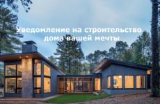 Как получить разрешение на строительство дома на своем участке ижс в 2020 году