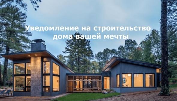 Как получить разрешение на строительство дома на своем участке 2020 ижс