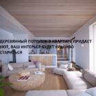 Деревянный потолок в квартире и доме, плюсы и минусы, из чего сделать