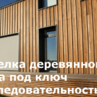 Отделка деревянного дома под ключ. Часть 1.