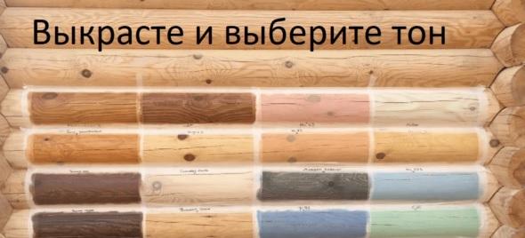 Выбор тона покраски