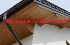 Чем подшить свесы крыши