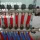 Коллекторная система отопления частного дома