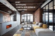 Лофт интерьеры в квартире и дома