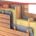 Как сделать перегородку в деревянном доме