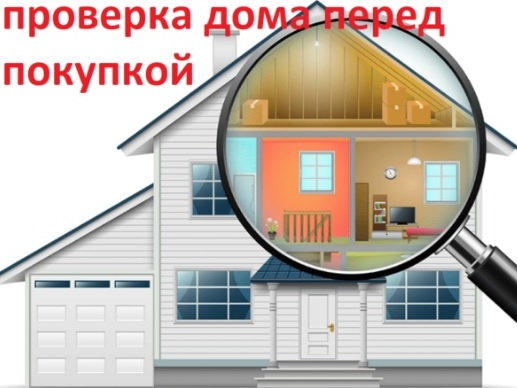 Проверка дома перед покупкой