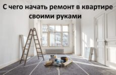 С чего начать ремонт в квартире своими руками