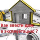 Ввод дома в эксплуатацию в 2020 году
