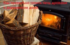 Как правильно топить печь дровами в деревянном доме