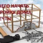 С чего начать строительство дома на своем участке